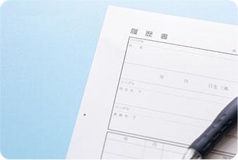 STEP4:書類選考